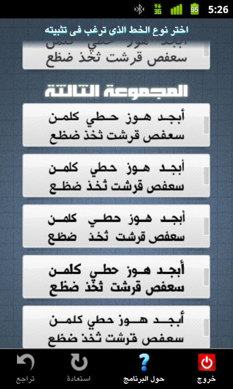 Dr.Ben0x Arabic Fonts- screenshot