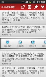 罐頭簡訊(簡訊罐頭)- 2015羊年吉祥話祝賀詞 - screenshot thumbnail