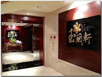 王朝飯店-玉蘭軒