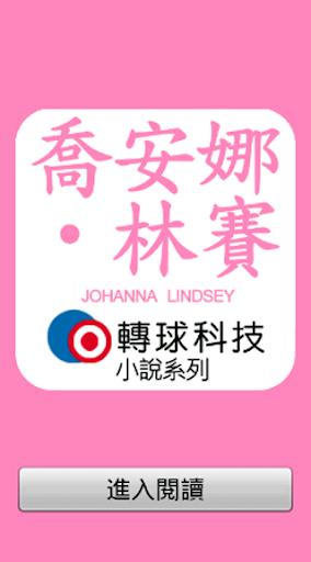 Johanna Lindsey 喬安娜 • 林賽 小說