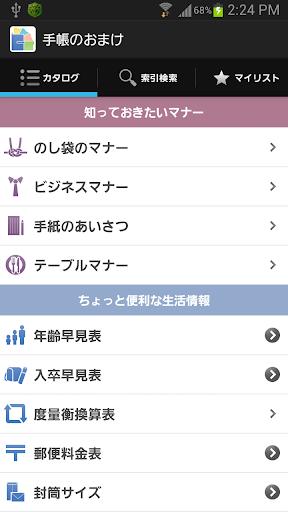 玩書籍App|手帳のおまけ免費|APP試玩