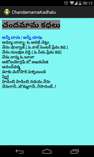 Chandamama Kadhalu-2