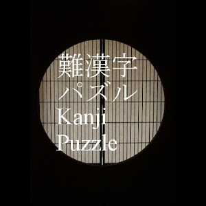 Kanji Puzzle for PC and MAC