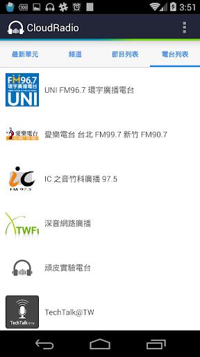 玩音樂App|CloudRadio - 雲端電台聯播網免費|APP試玩