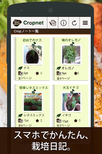Cropnet 栽培記録・共有・交流アプリ