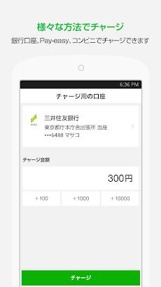 LINE Payのおすすめ画像2