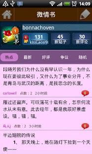 微情书 - screenshot thumbnail
