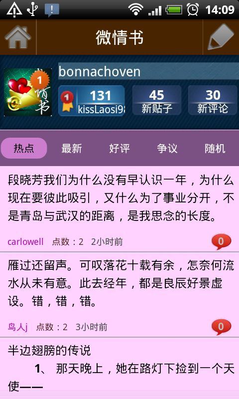 微情书 - screenshot