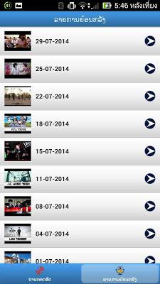 Lao Live - screenshot