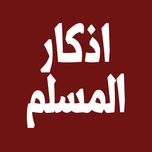اذكار المسلم 書籍 LOGO-阿達玩APP