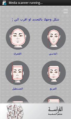 علم الفراسة و تحليل الشخصية - screenshot