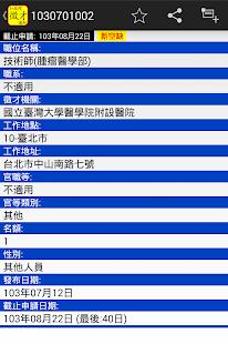 台灣行政院徵才通知  螢幕截圖 5