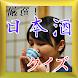 日本酒クイズ~雑学・知識をクイズで身につけよう♪~