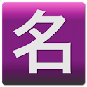 Chinese Name (Girl) logo