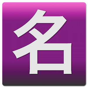 Chinese Name (Girl) 社交 App Store-愛順發玩APP