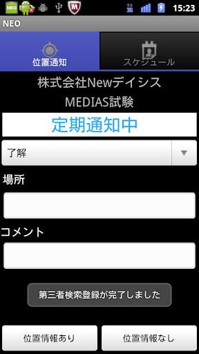 VehicleFinder NEO for Android 1.2.2.1 Windows u7528 1