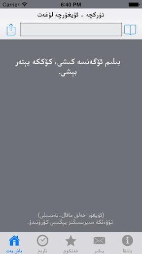 Bilkan Turkish-Uyghur Dict