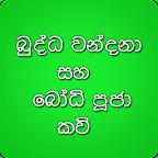 Bodhi Pooja Kavi