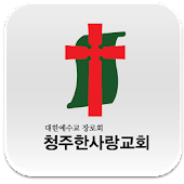 청주한사랑교회-대한예수교장로회-교회