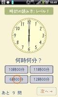 Screenshot of 時計クイズ