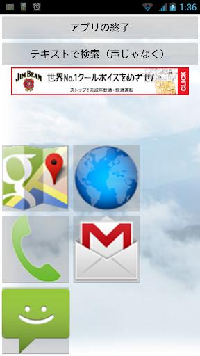 【免費工具App】しゃべってマップ検索-APP點子