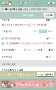 생리배란피임달력-핑크다이어리 - screenshot thumbnail