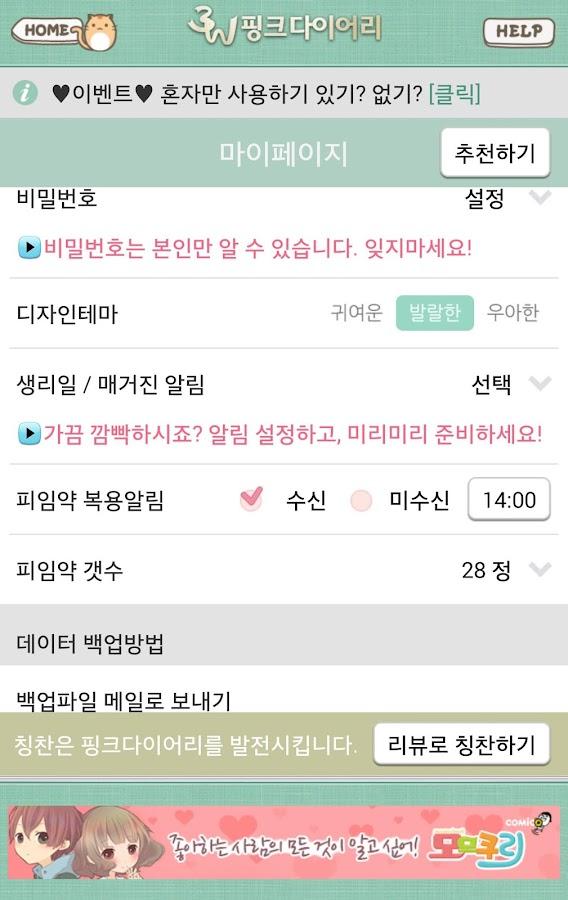 생리배란피임달력-핑크다이어리 - screenshot