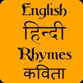 Hindi English Rhymes Poems