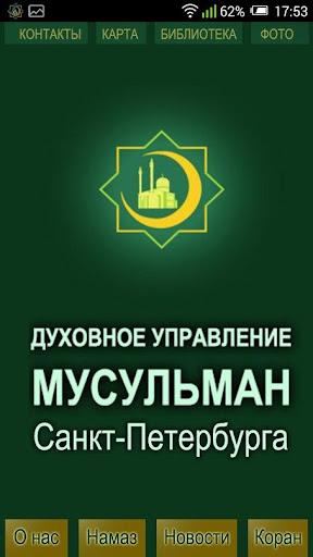 ДУМ СПб