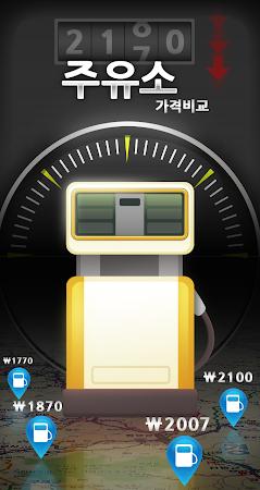 주유소 가격비교 lite 3.58 screenshot 606712