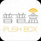 普普盒 icon