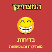 The comedian - Hebrew jokes