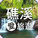 礁溪愛旅遊 icon