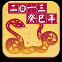 2013生肖詳解 icon