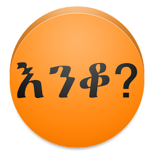 Amharic እንቆቅልሽ Riddles for PC and MAC
