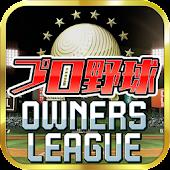 プロ野球オーナーズリーグ