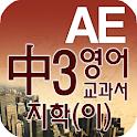 중3 교과서 영단어 지학(이) logo