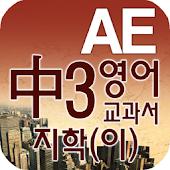 중3 교과서 영단어 지학(이)