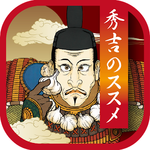 Apps apk 秀吉のススメ  for Samsung Galaxy S6 & Galaxy S6 Edge