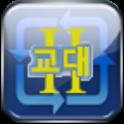 교대근무달력(나는교대자다2) logo