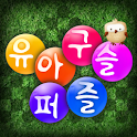 유아구슬퍼즐_WVGA logo