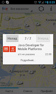 I need a job - jobs from hh.ru - screenshot thumbnail