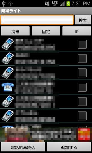 u697du5f97u767au4fe1u30e9u30a4u30c8u3000uff0du8ce2u304fu901au8a71u6599u7bc0u7d04uff0d 1.0 Windows u7528 2