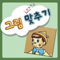 동화로 즐기는 피노키오 그림 맞추기 logo