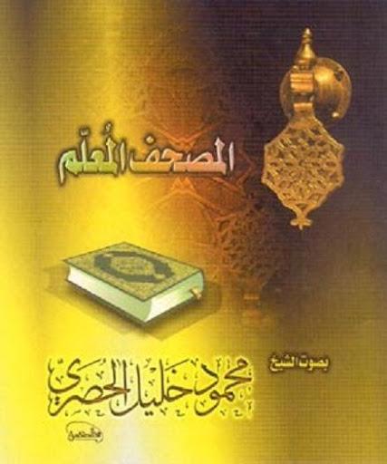 المصحف المعلم بالترديد-الحصري