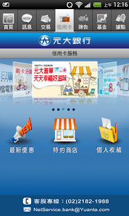 元大銀行 yuanta commercial bank - screenshot thumbnail