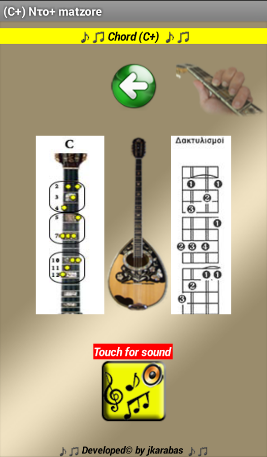 Bouzouki Chords - screenshot