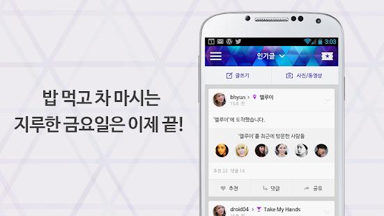 클럽믹스 - 클럽 정보, 클럽 게스트 (매스,앤써 등) Screenshot 5
