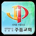주품교회 logo