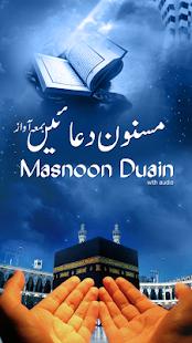 Masnoon Duas with Audio